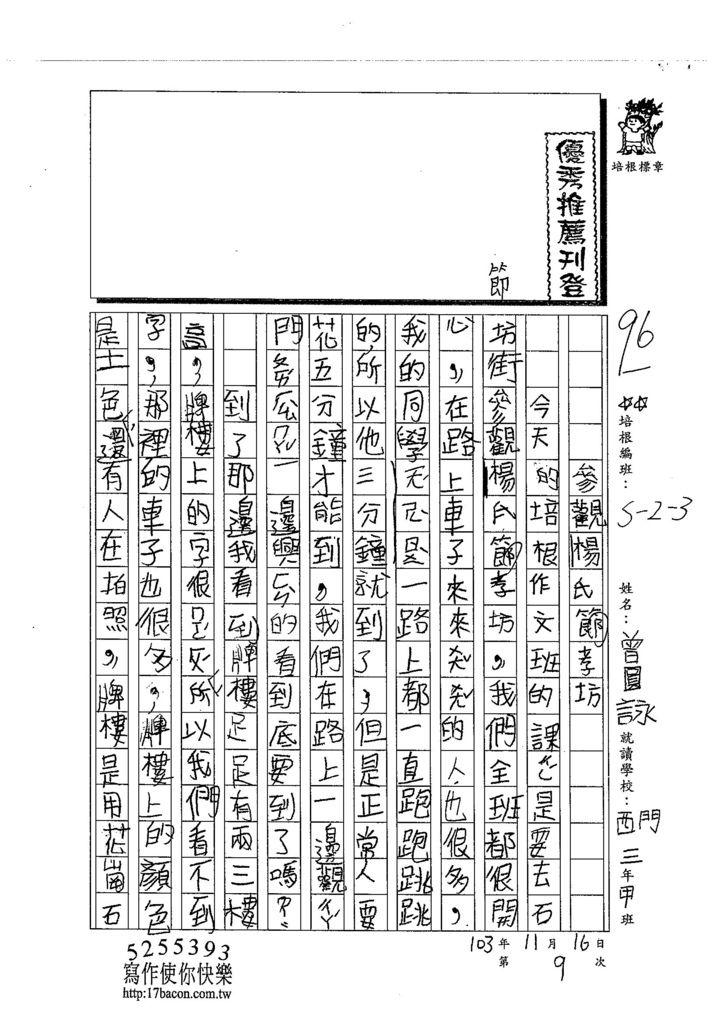103W3209曾圓詠 (1)