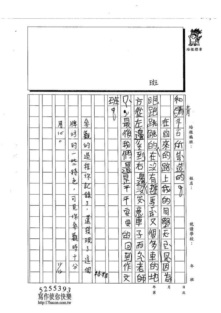 103W3209曾圓詠 (2)