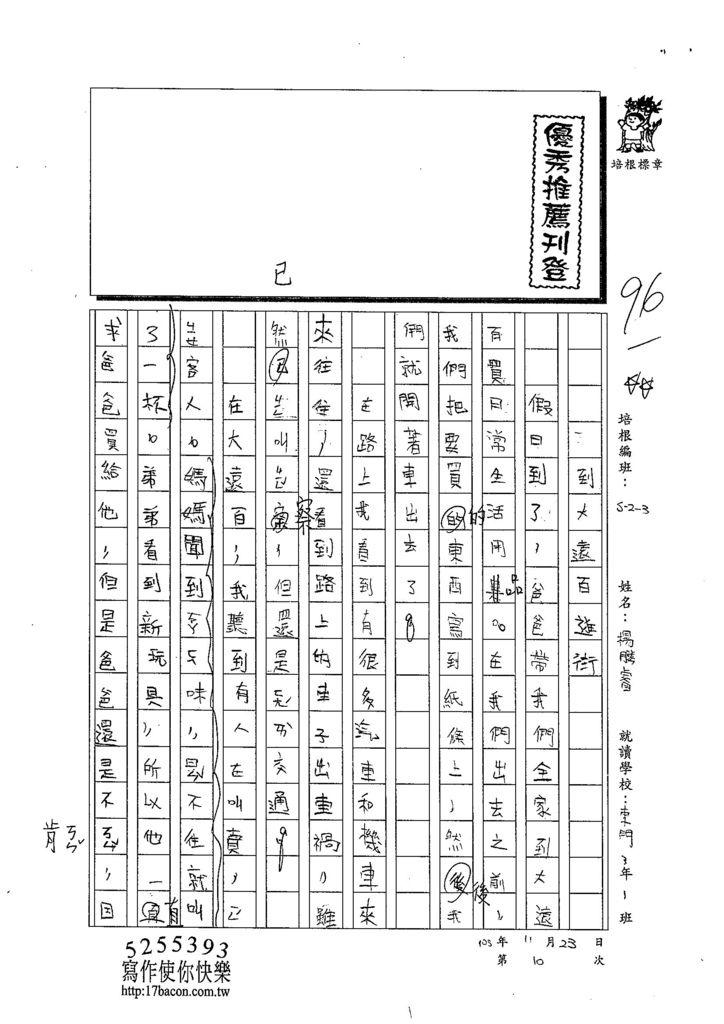 103W3210楊勝睿 (1)