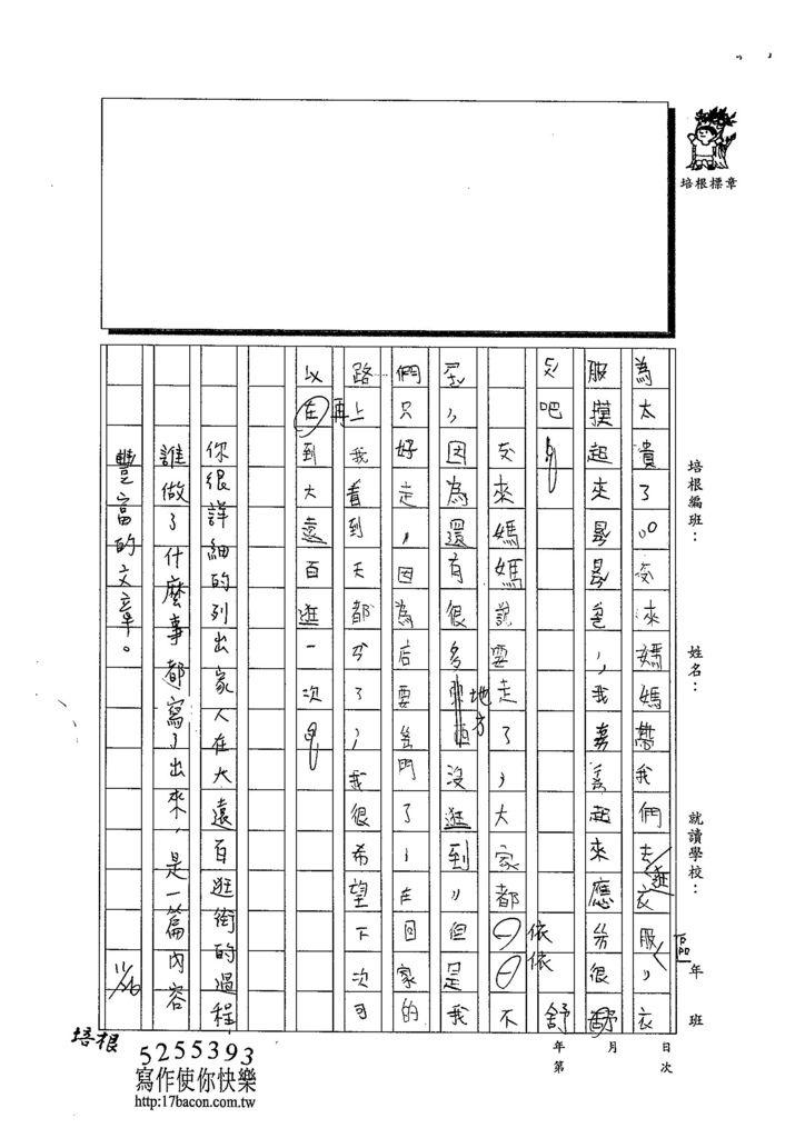 103W3210楊勝睿 (2)