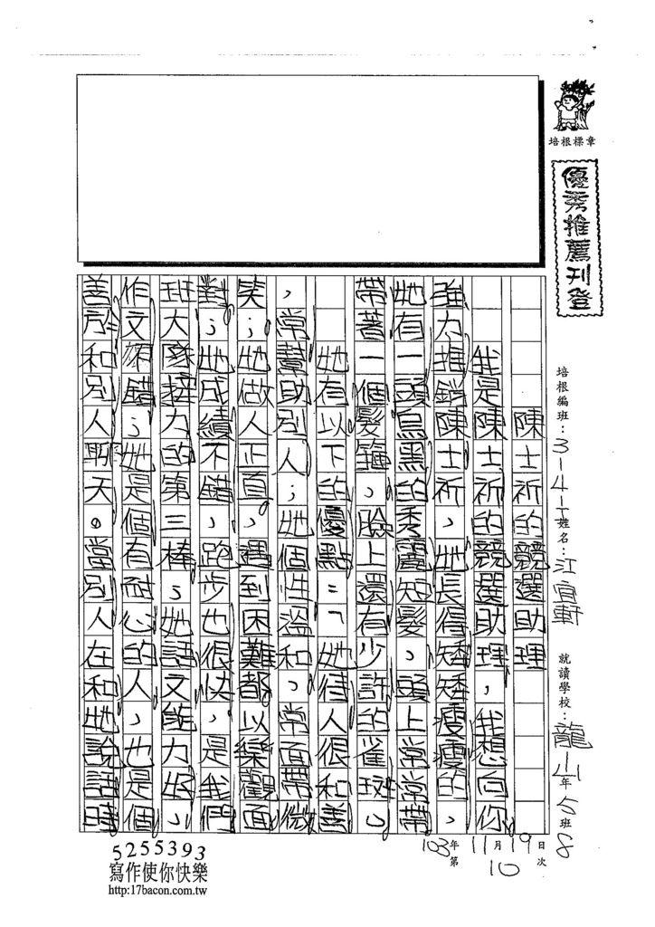 103WI210江宜萱 (1)