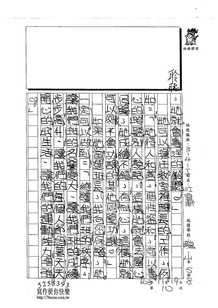 103WI210江宜萱 (2)