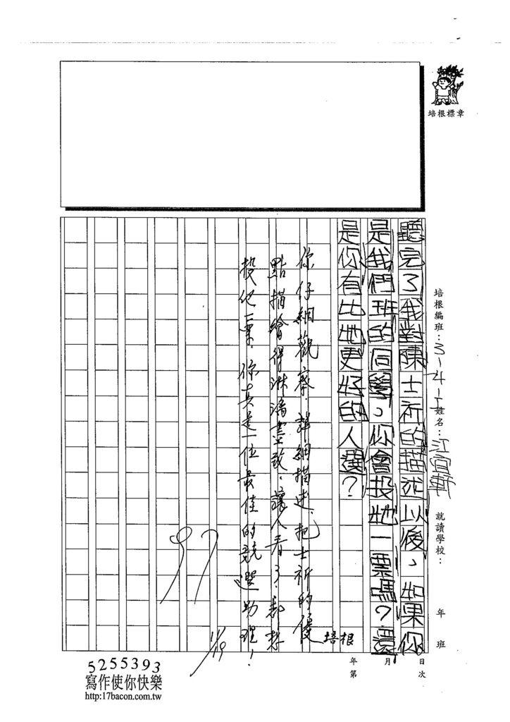 103WI210江宜萱 (3)