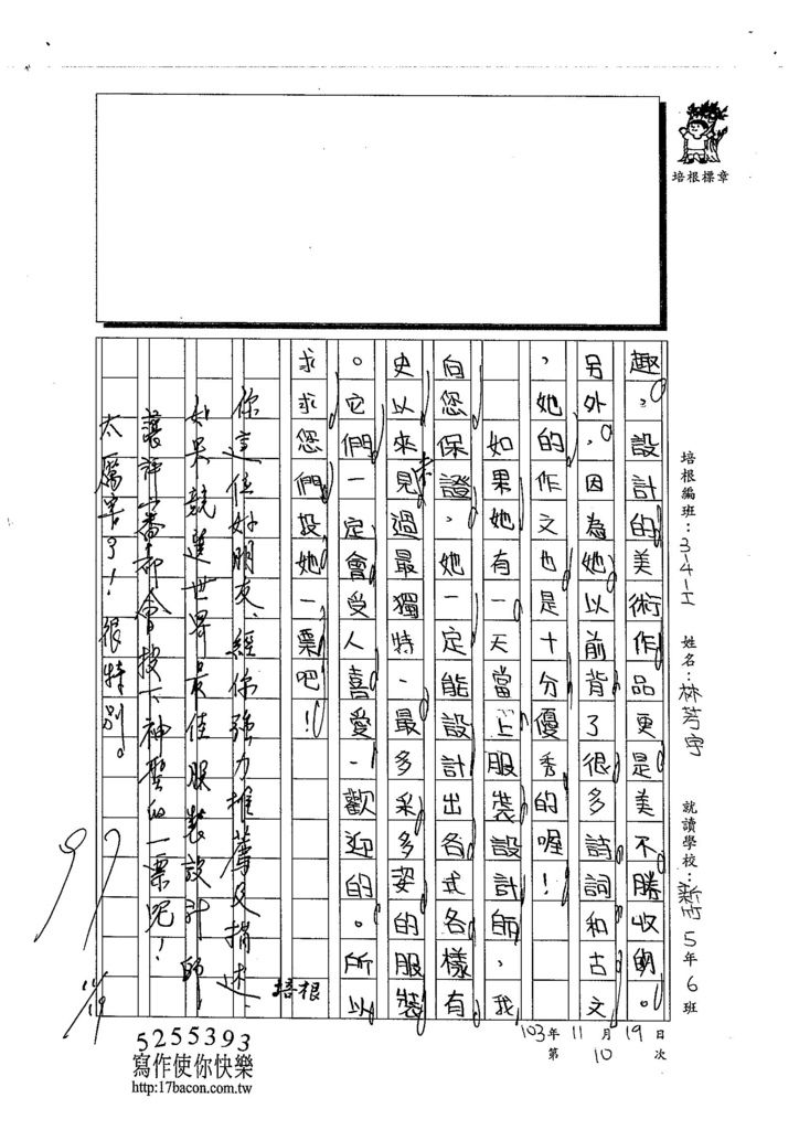 103WI210林芳宇 (3)