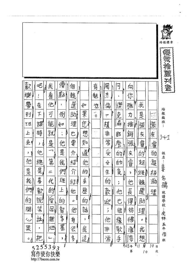 103WI210姜名孺 (1)