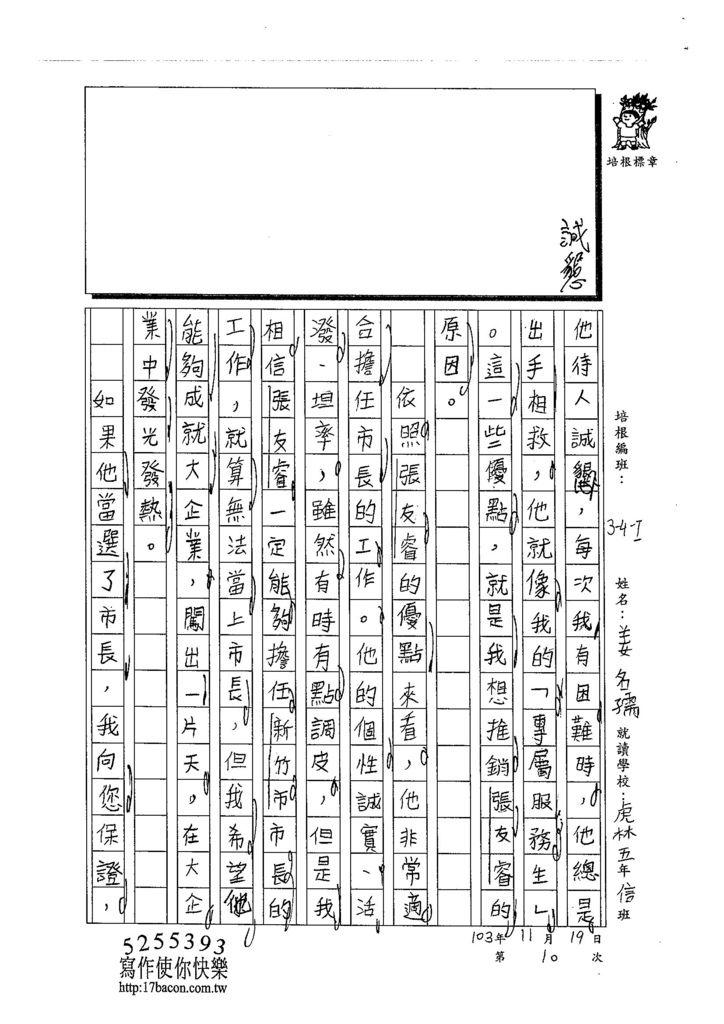 103WI210姜名孺 (2)