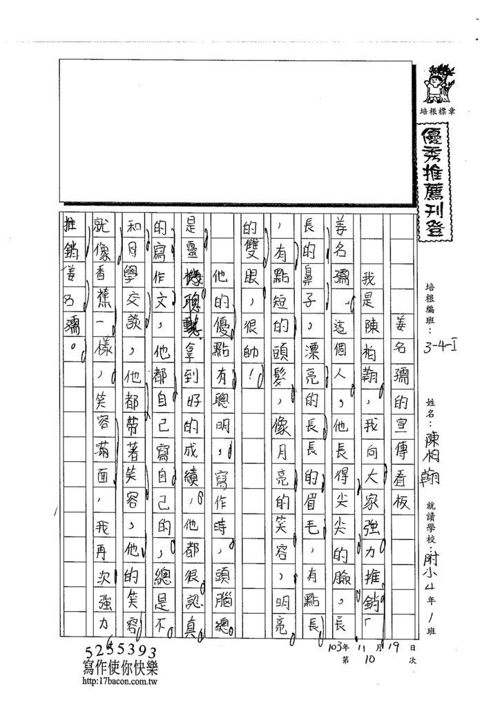 103WI210陳柏翰 (1)