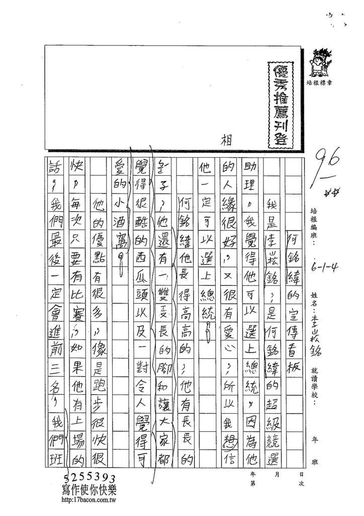 103W4210李崧銘 (1)