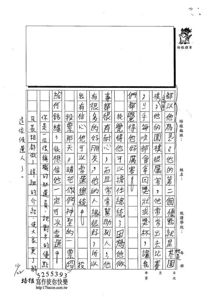 103W4210李崧銘 (2)
