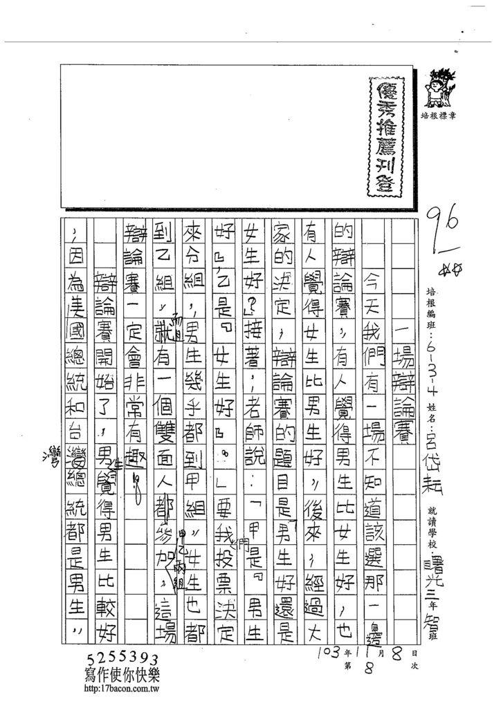 103W4208呂岱耘 (1)