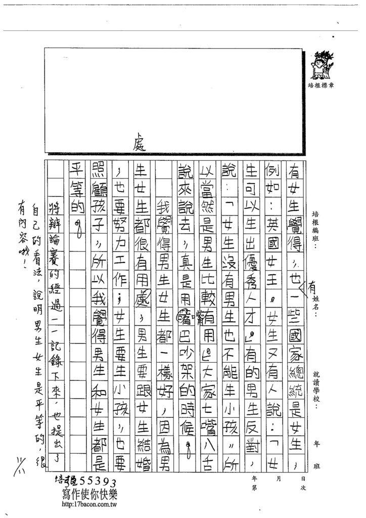 103W4208呂岱耘 (2)