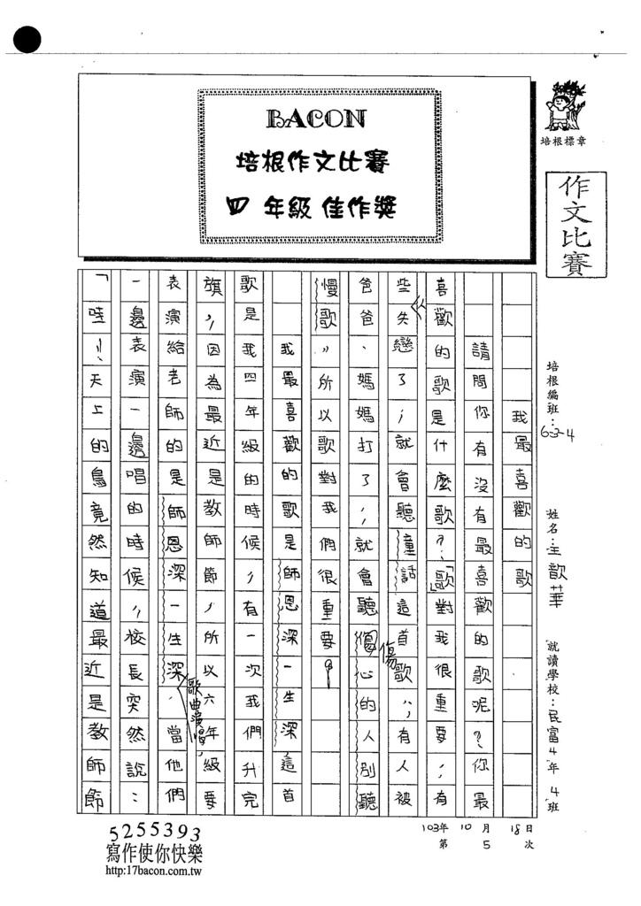 103W4205王歆華 (1)