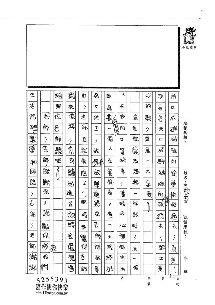 103W4205王歆華 (2)