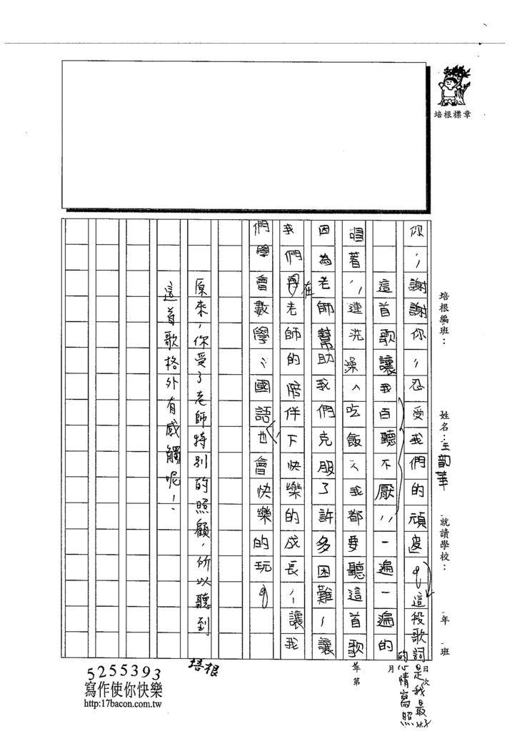 103W4205王歆華 (3)