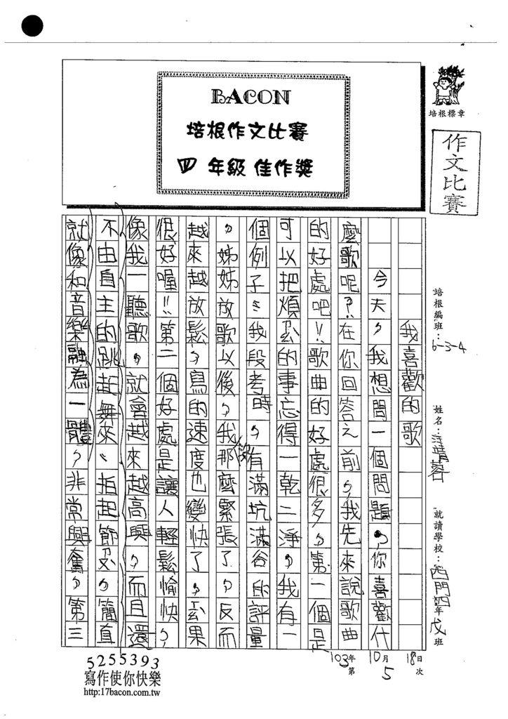 103W4205汪靖蓉 (1)