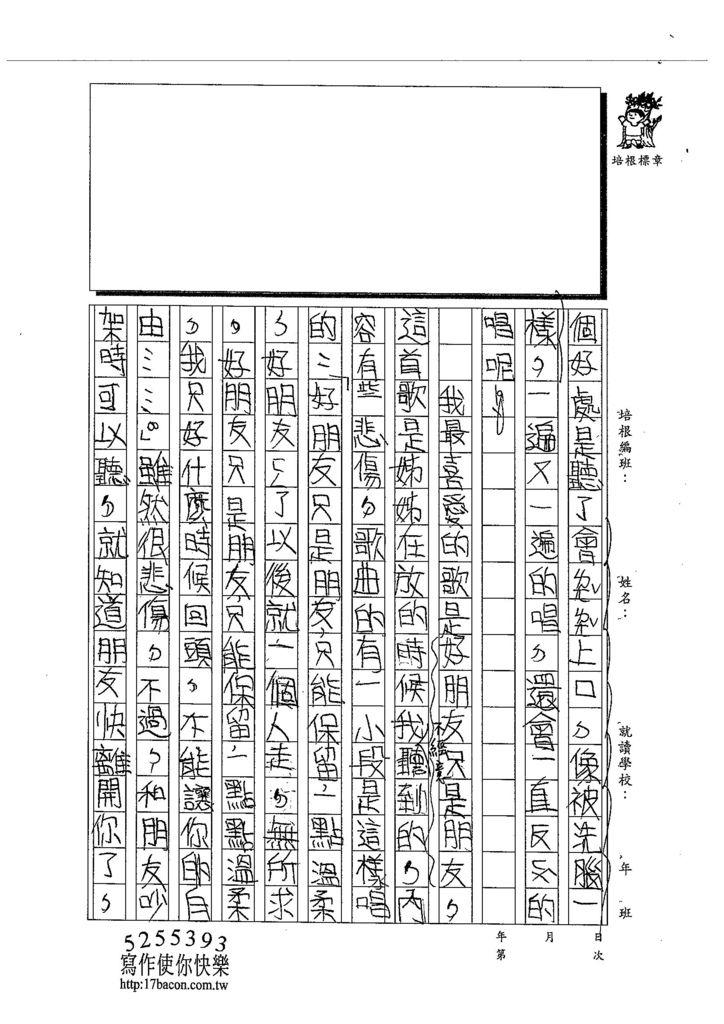 103W4205汪靖蓉 (2)