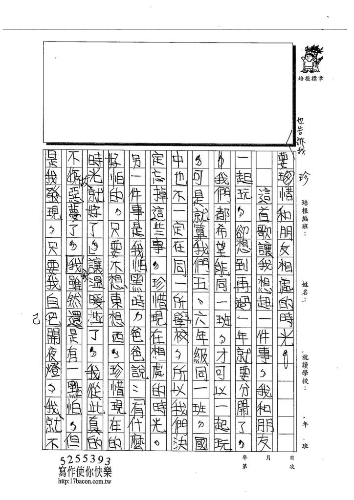103W4205汪靖蓉 (3)