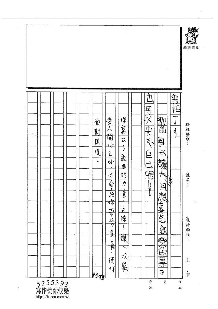 103W4205汪靖蓉 (4)
