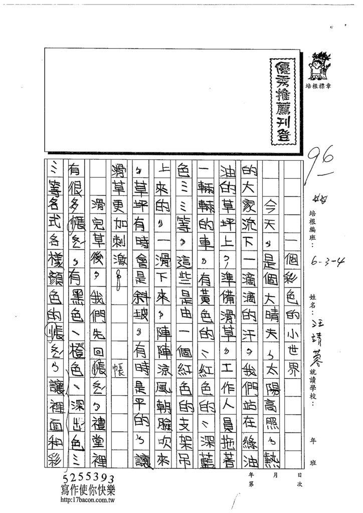 103W4207汪靖蓉 (1)