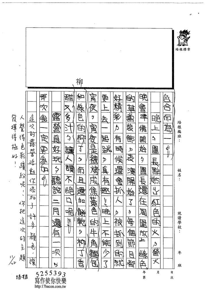 103W4207汪靖蓉 (2)