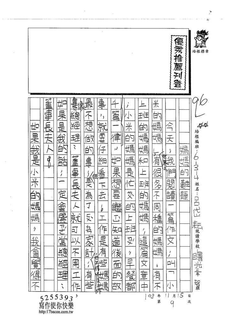103W4209呂岱耘 (1)