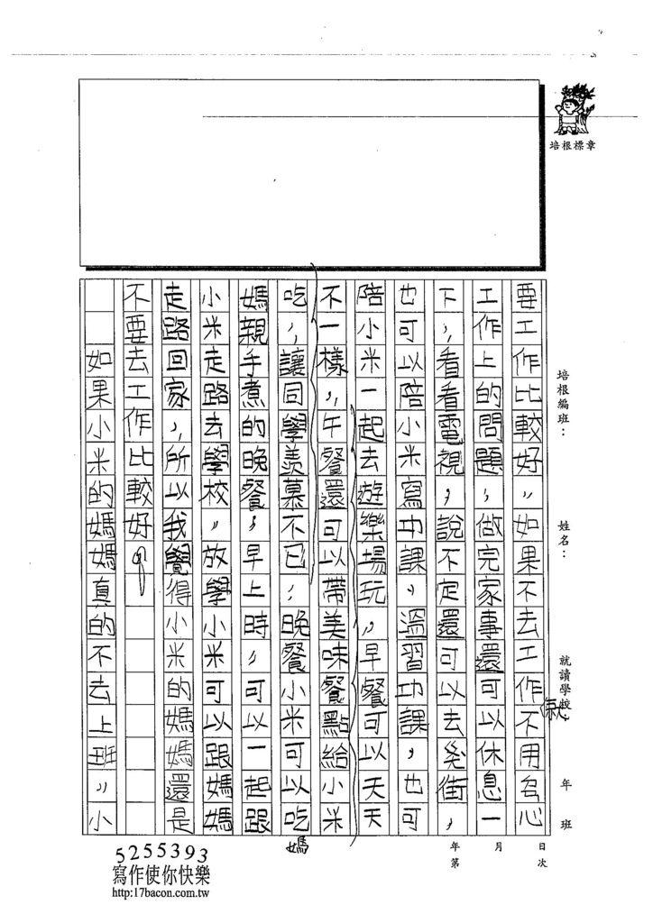 103W4209呂岱耘 (2)