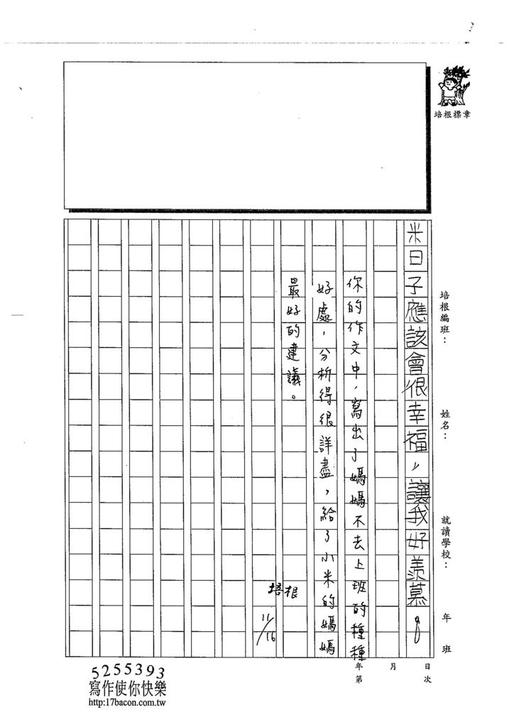 103W4209呂岱耘 (3)