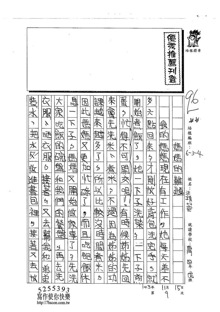 103W4209汪靖蓉 (1)
