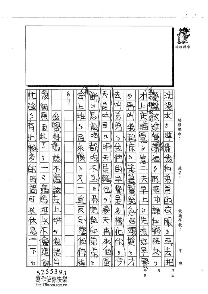 103W4209汪靖蓉 (2)
