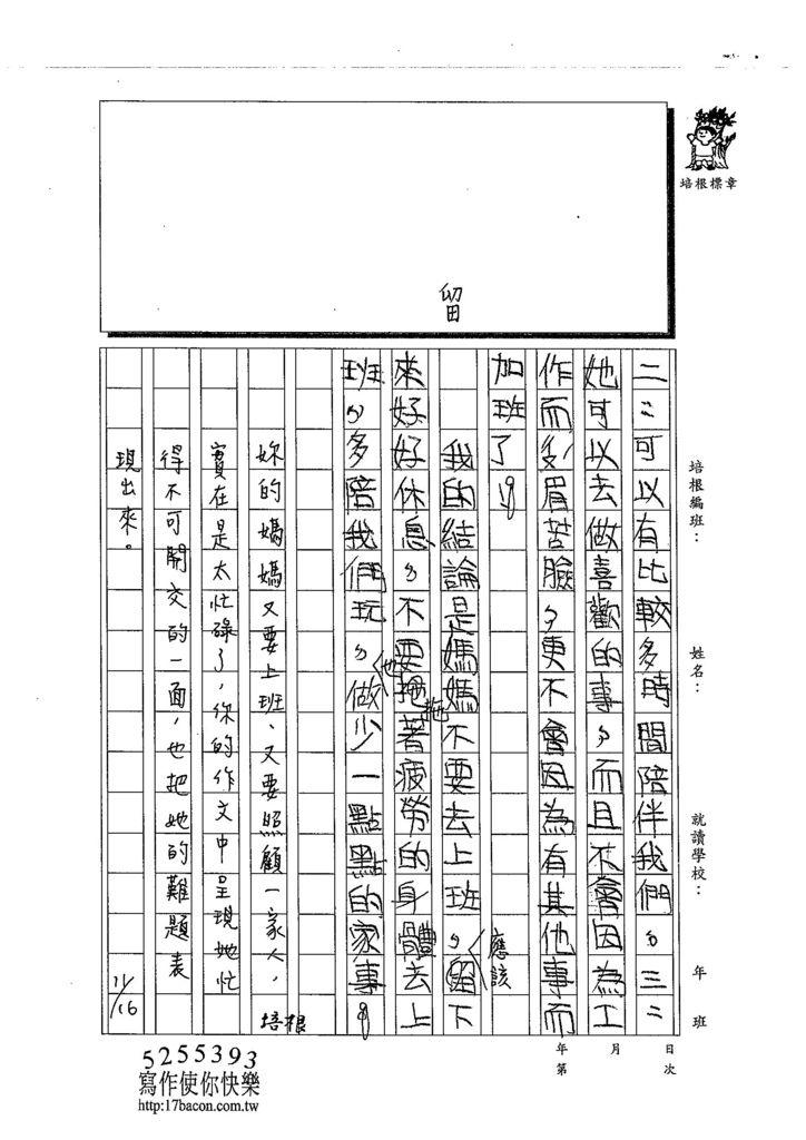 103W4209汪靖蓉 (3)