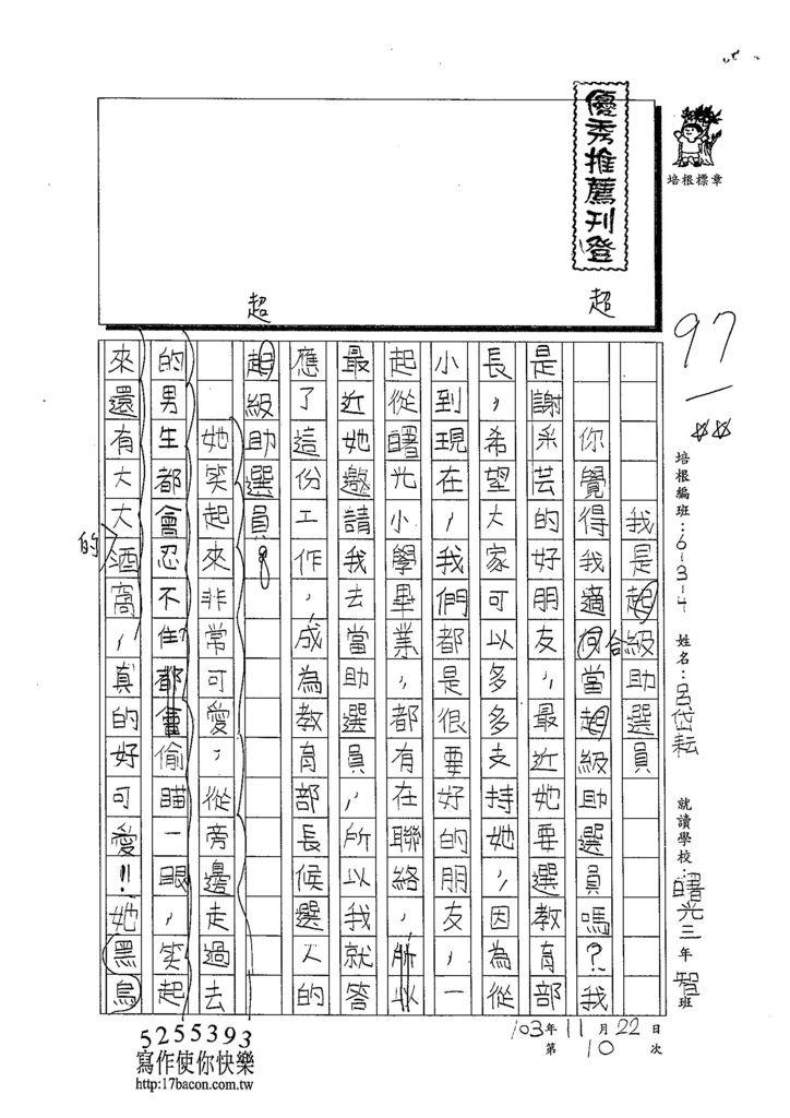103W4210呂岱耘 (1)