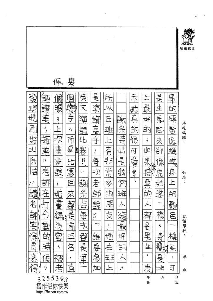103W4210呂岱耘 (2)