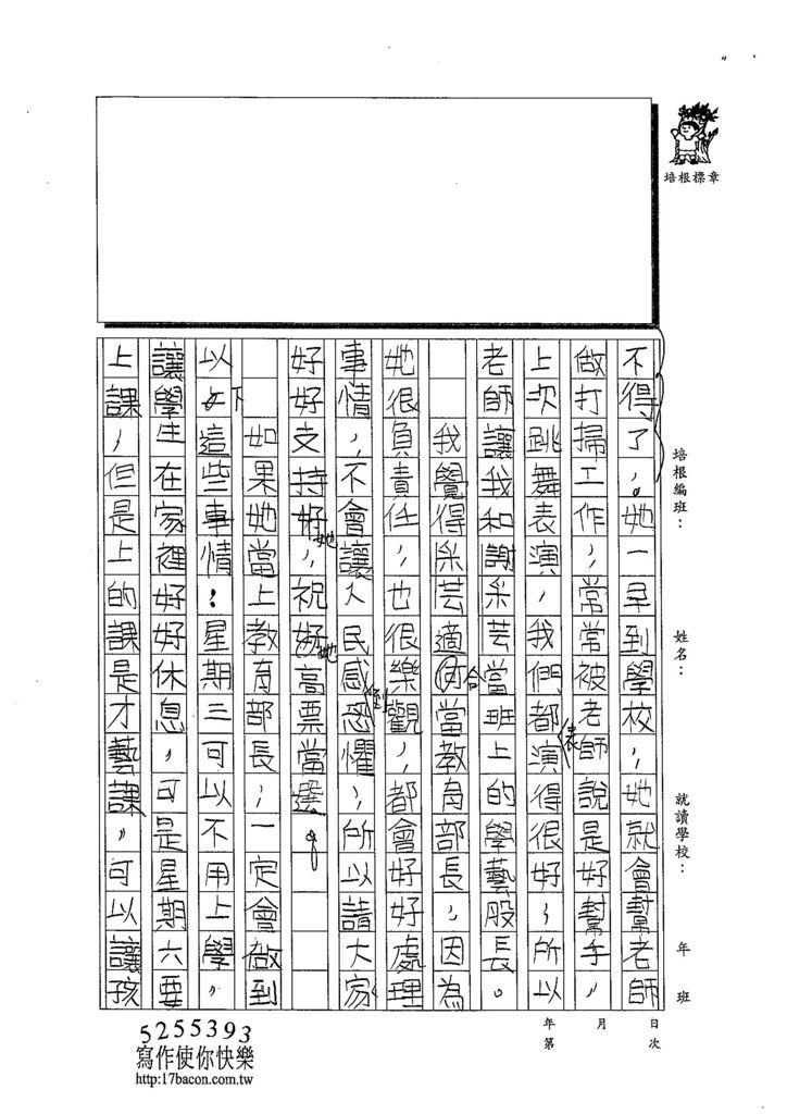 103W4210呂岱耘 (3)