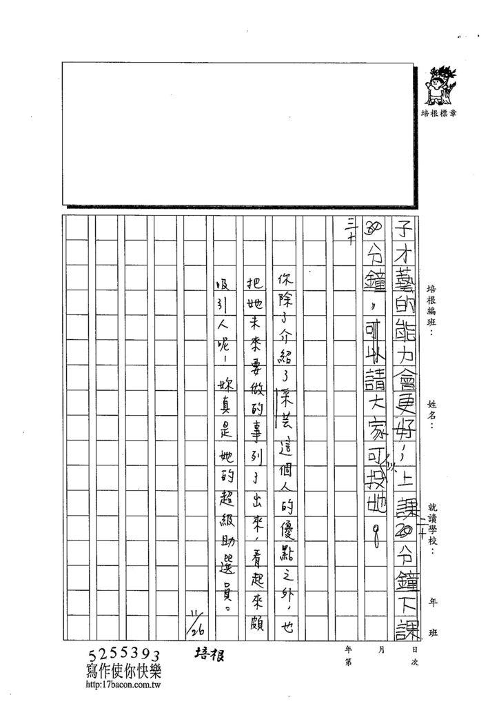 103W4210呂岱耘 (4)