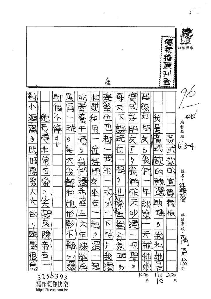 103W4210汪靖蓉 (1)