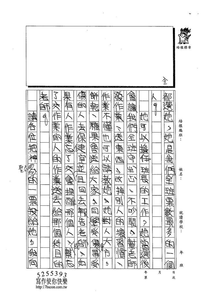 103W4210汪靖蓉 (3)