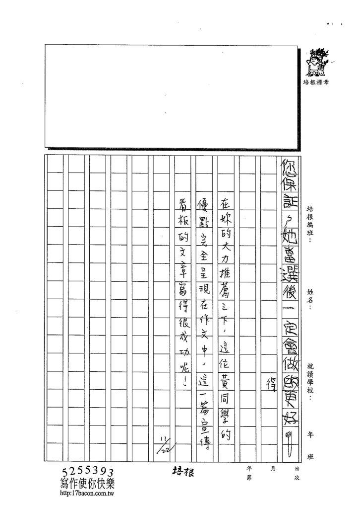 103W4210汪靖蓉 (4)