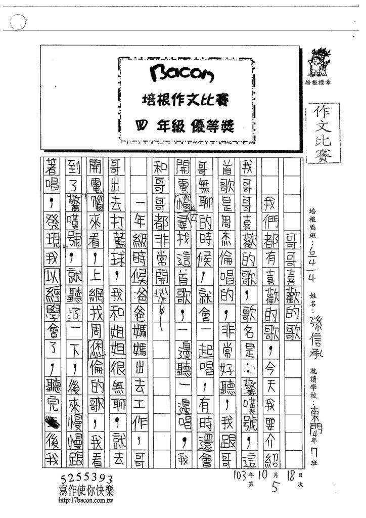 103W4205孫信承 (1)