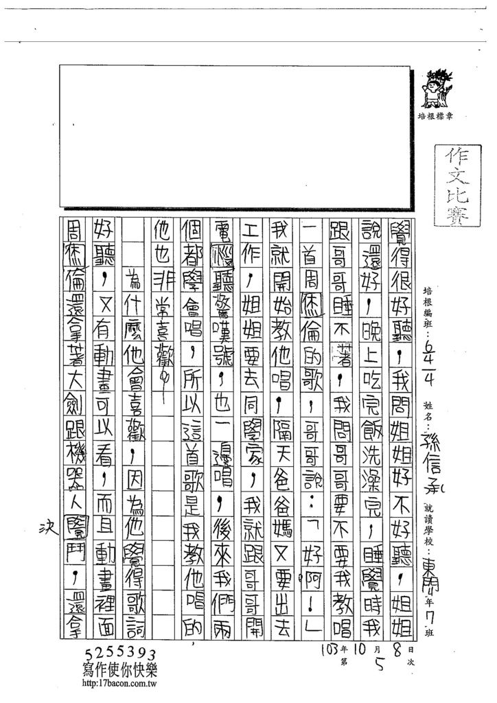 103W4205孫信承 (2)