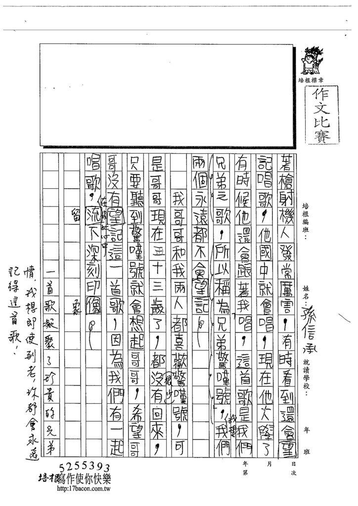 103W4205孫信承 (3)
