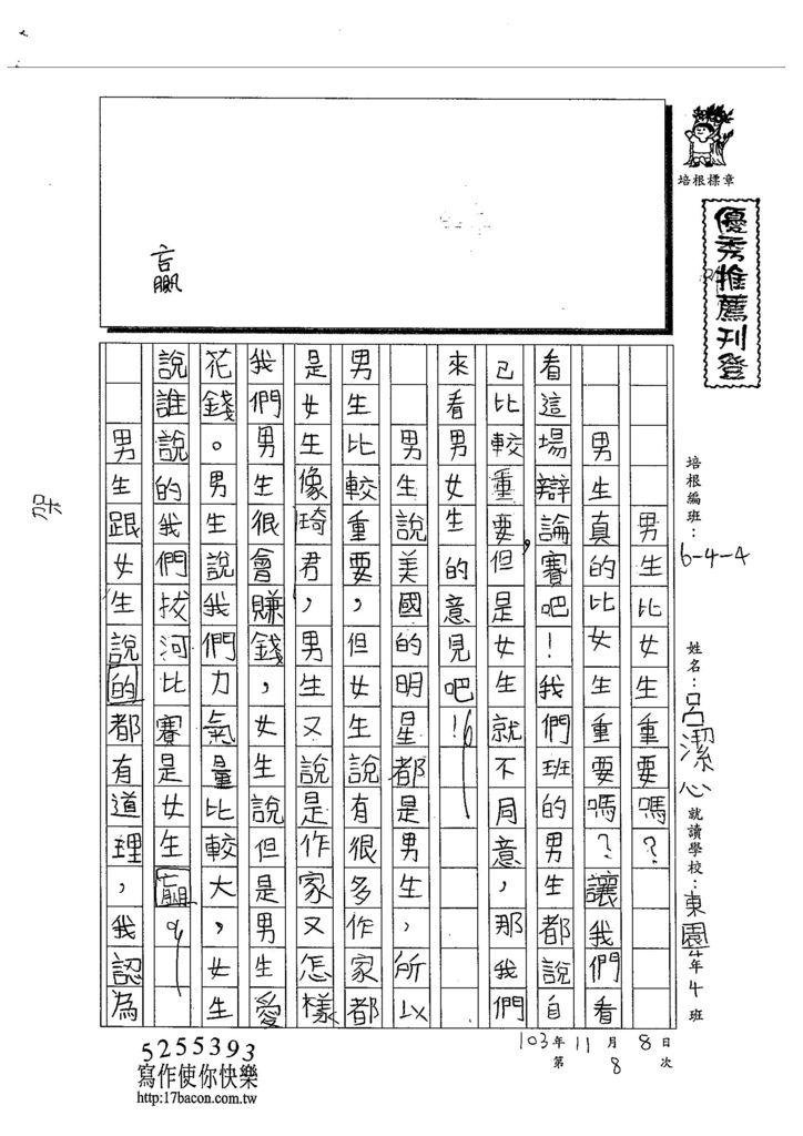103W4208呂潔心 (1)