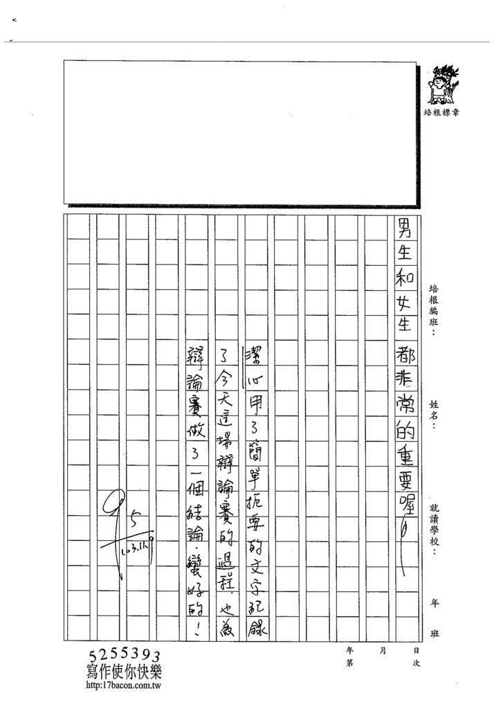 103W4208呂潔心 (2)