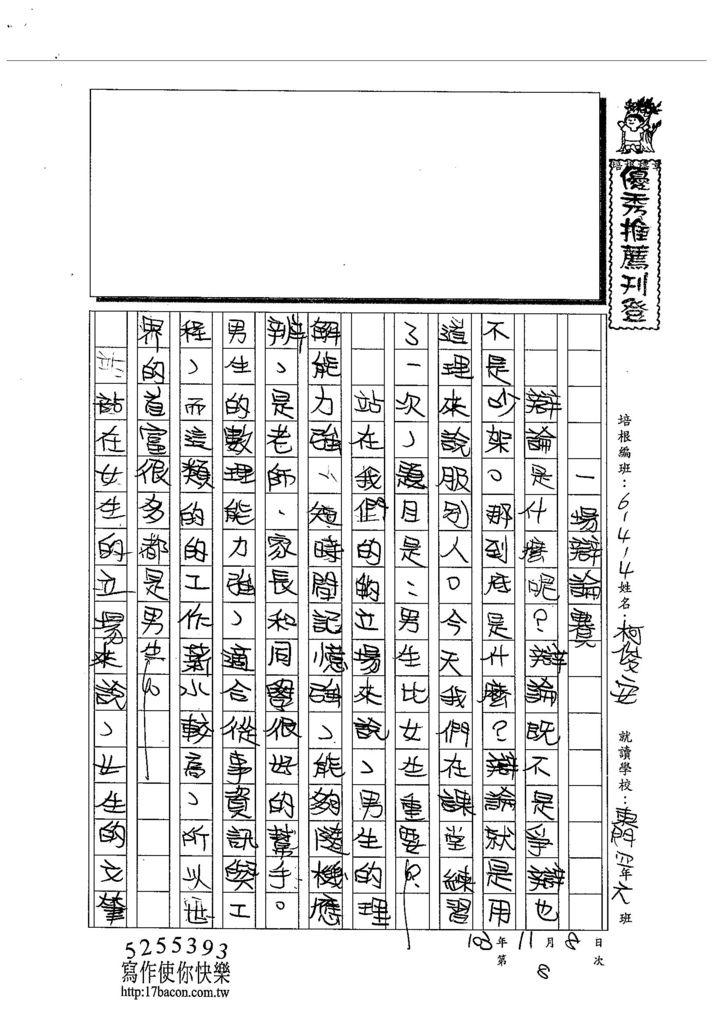 103W4208柯俊安 (1)