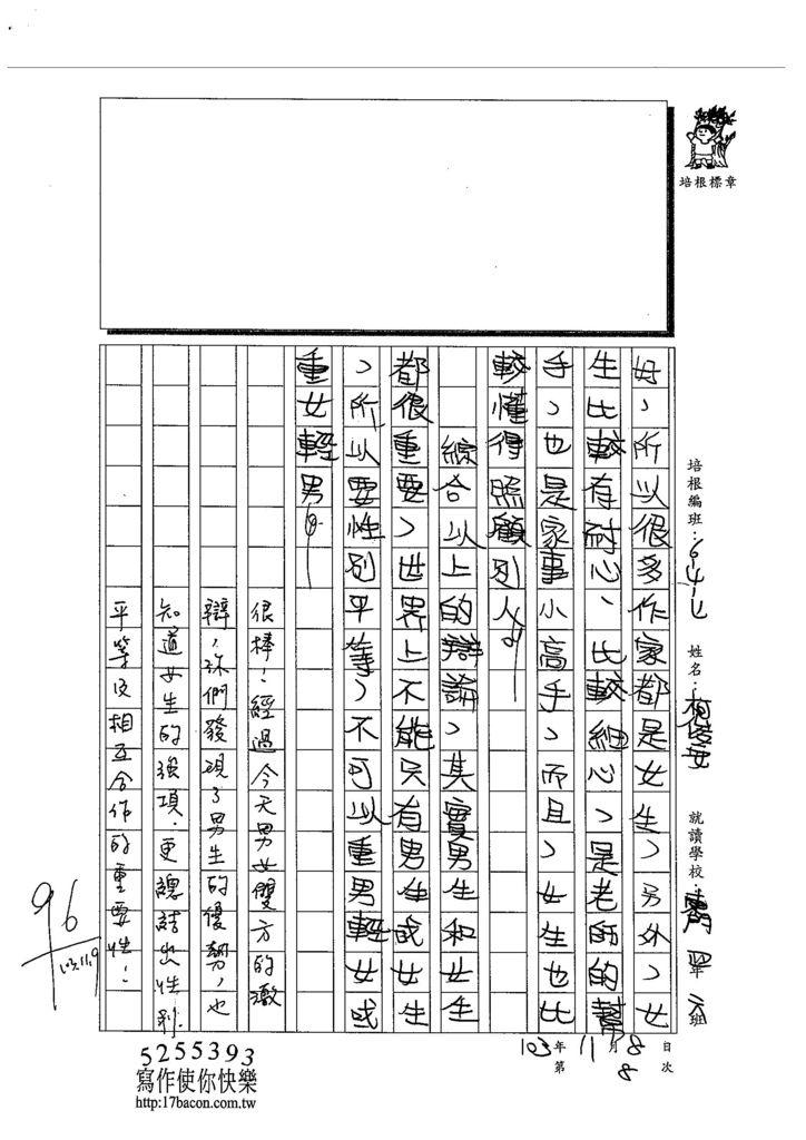 103W4208柯俊安 (2)