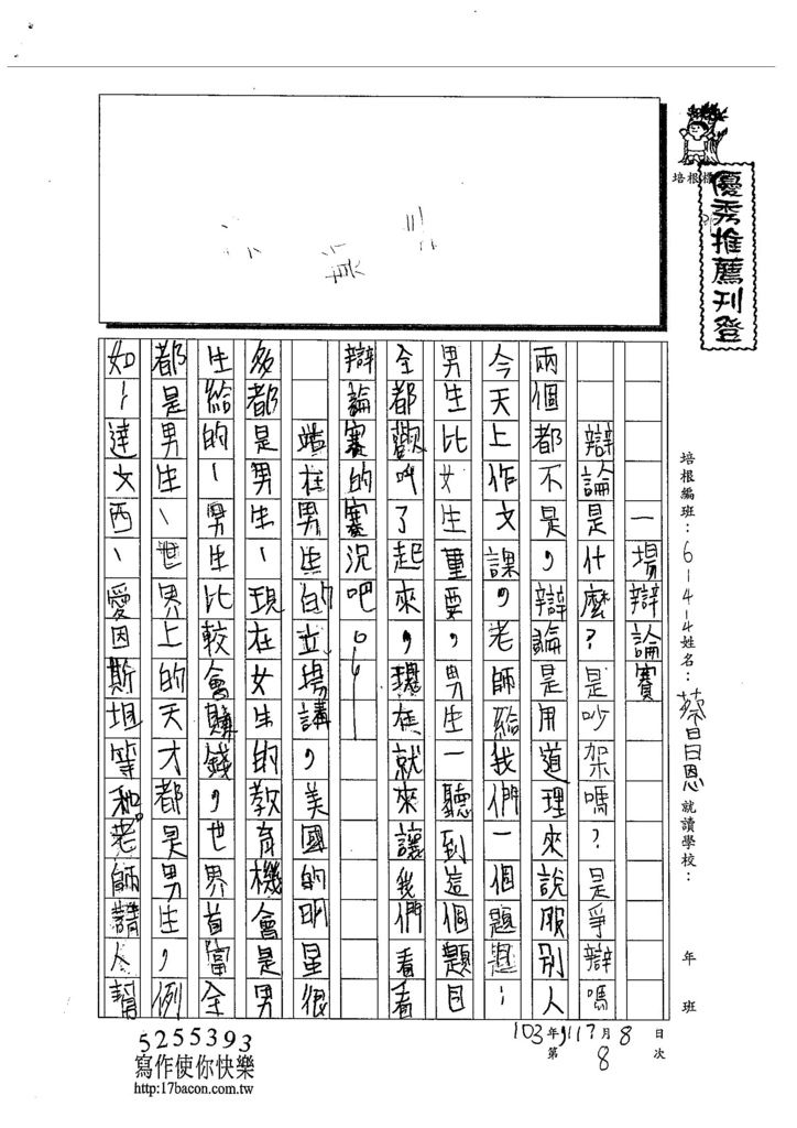 103W4208蔡昌恩 (1)