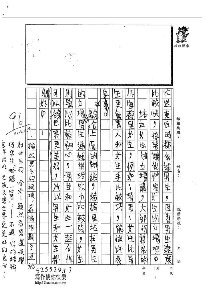 103W4208蔡昌恩 (2)