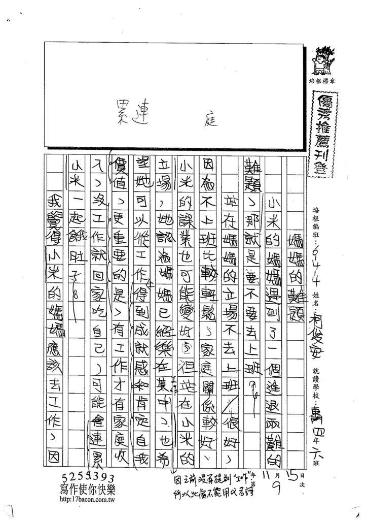 103W4209柯俊安 (1)
