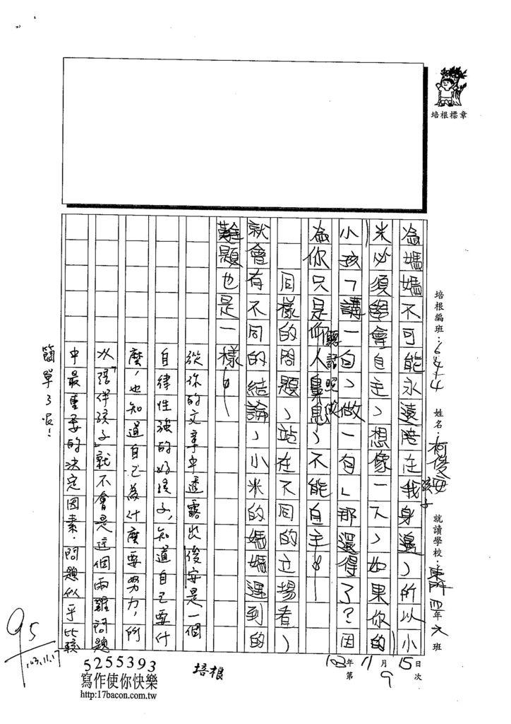 103W4209柯俊安 (2)