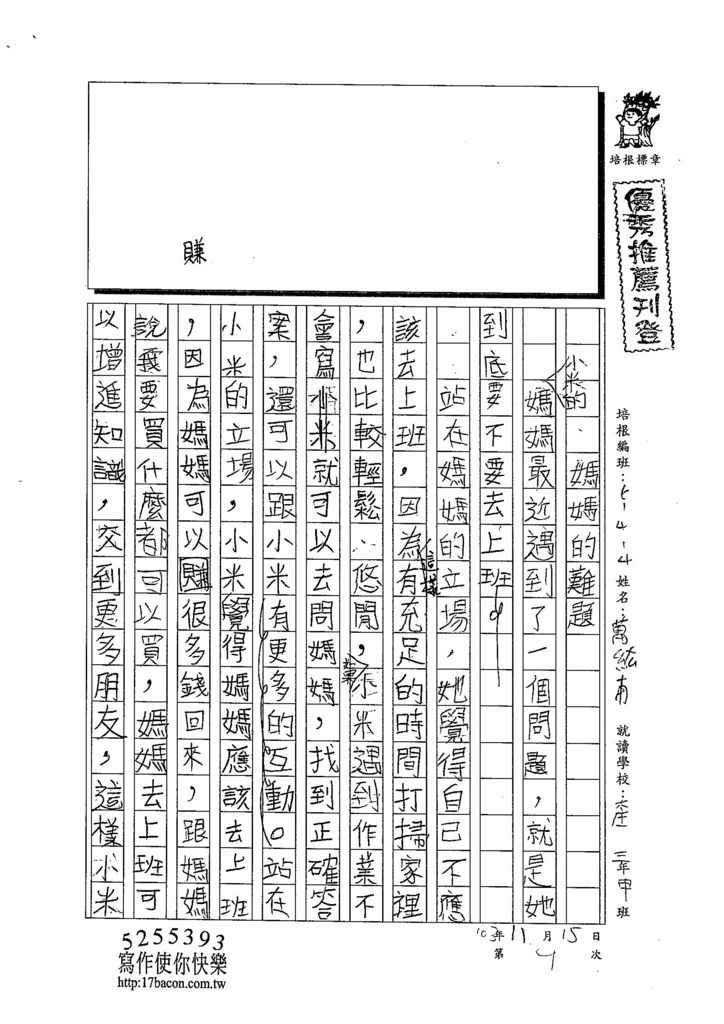 103W4209萬紘甫 (1)
