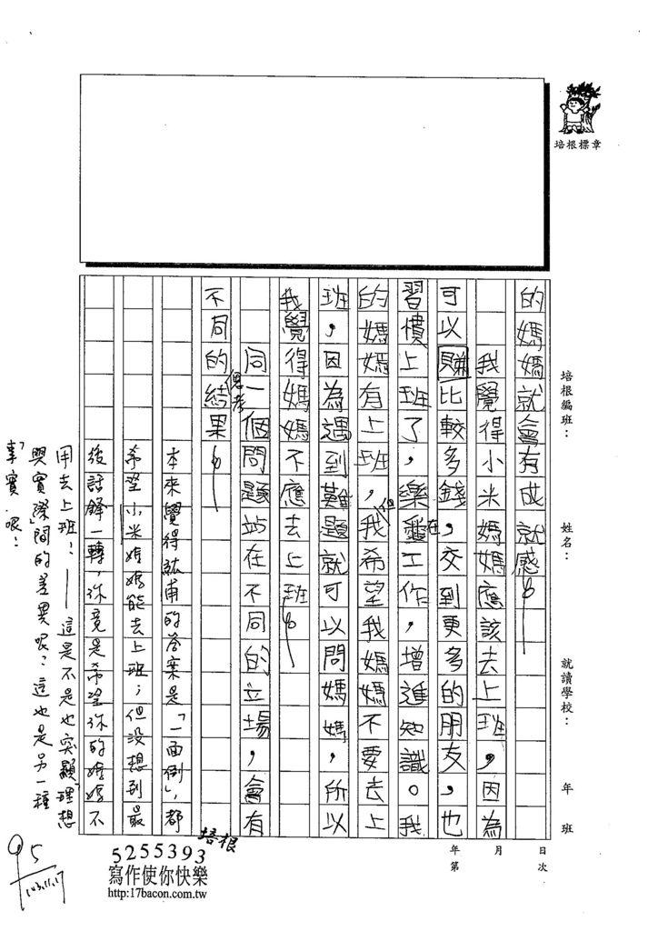 103W4209萬紘甫 (2)